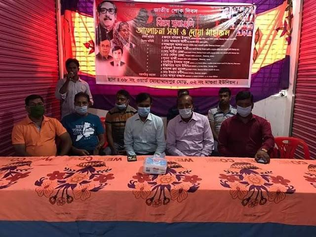 ঝিকরগাছার মোহাম্মদপুর মোড়ে জাতীয় শোক দিবস উপলক্ষে দোয়া ও আলোচনা
