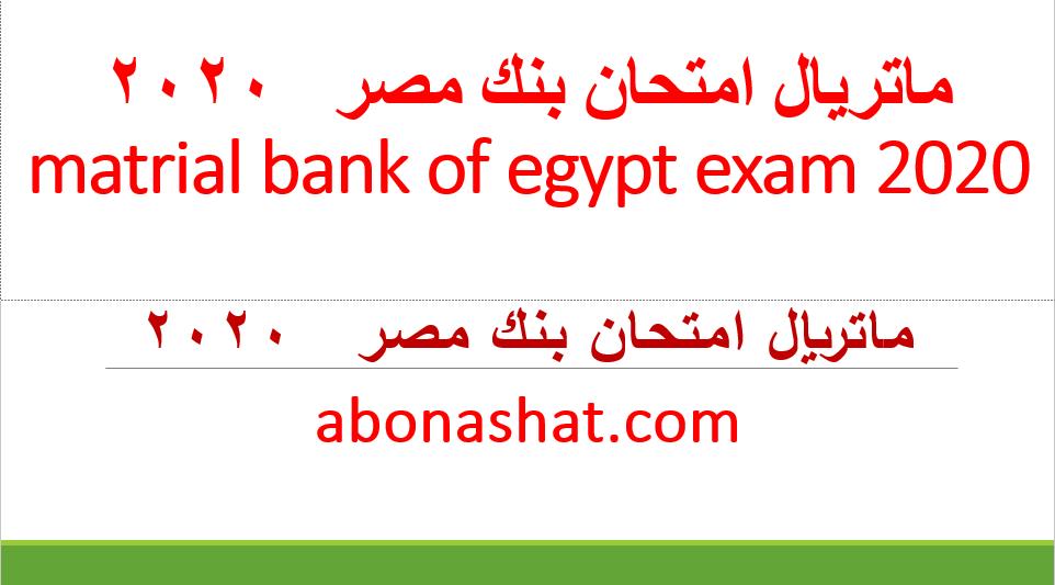 ماتريال امتحان بنك مصر بالنظام الجديد --الملف الشامل لامتحان بنك مصر2020  +أهم  الاسئلة المتوقعة فى الانترفيو