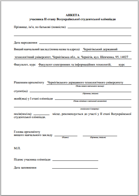 Employment Company Or Employer Name Application Oblog Xelatex Application Form Example