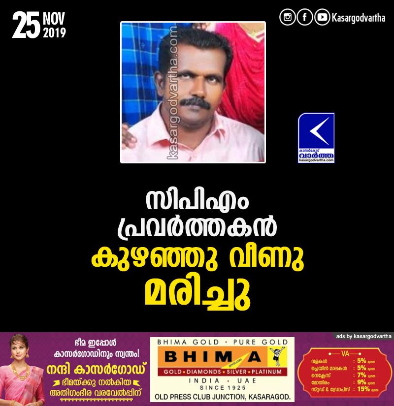 Kerala, News, CPM activist kk Damodaran passed Away