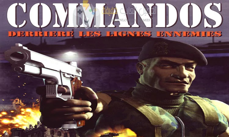 تحميل لعبة كوماندوز القديمة Commandos للكمبيوتر مجاناً