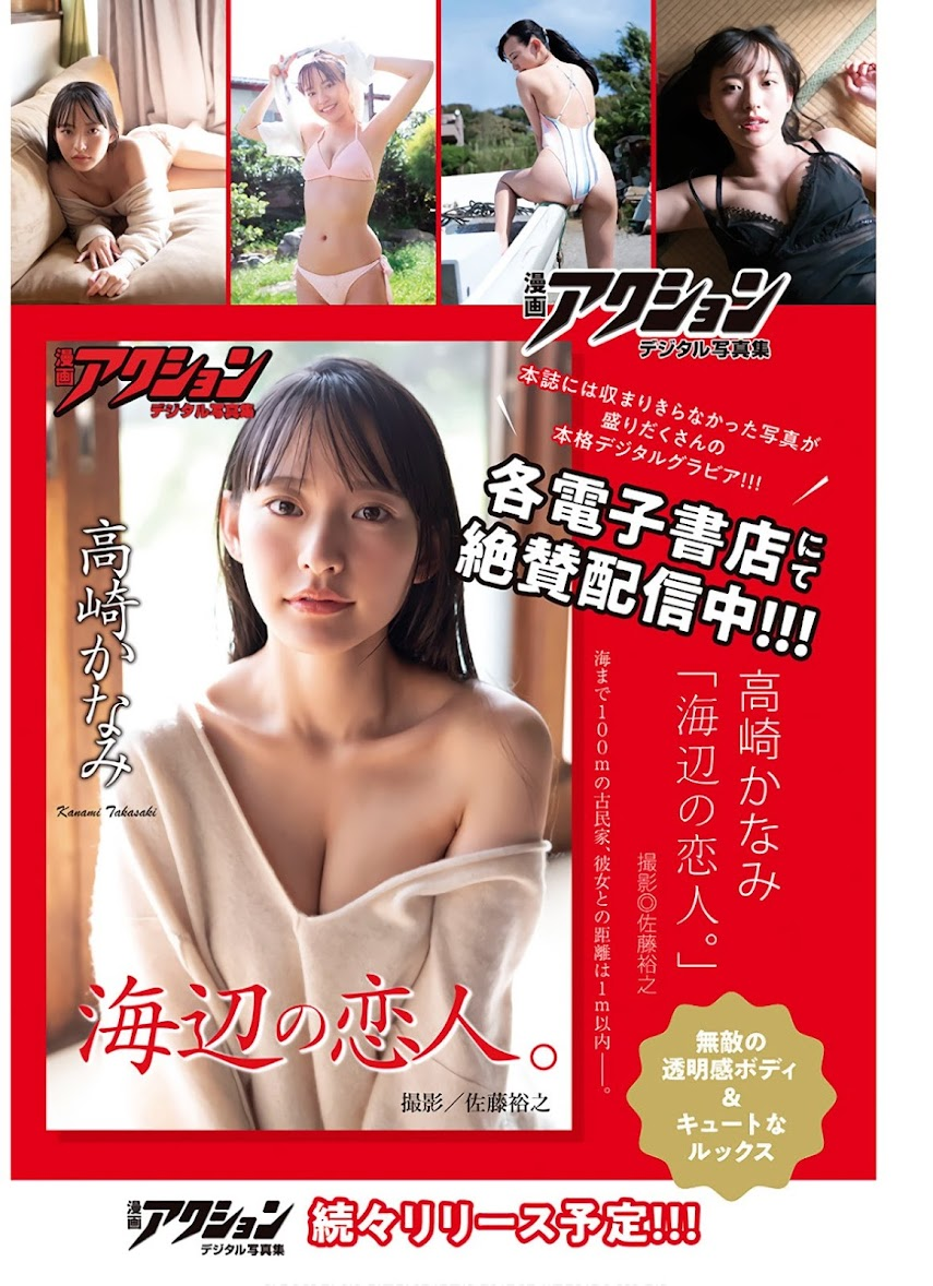 [Manga Action] 2020.12.01 吉田莉桜 安藤咲桜 2846