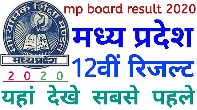 MP Board 12th result : 3:00 बजे घोषित होने वाला है रिजल्ट। लिंक एक्टिवेट यहां चेक करें अपना रिजल्ट।