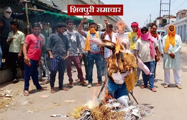 भाजपा ने कमलनाथ का पुतला फूंका :गांधी परिवार को फायदा पहुंचाने छीन ली गरीबों की रोजी रोटी / SHIVPURI NEWS