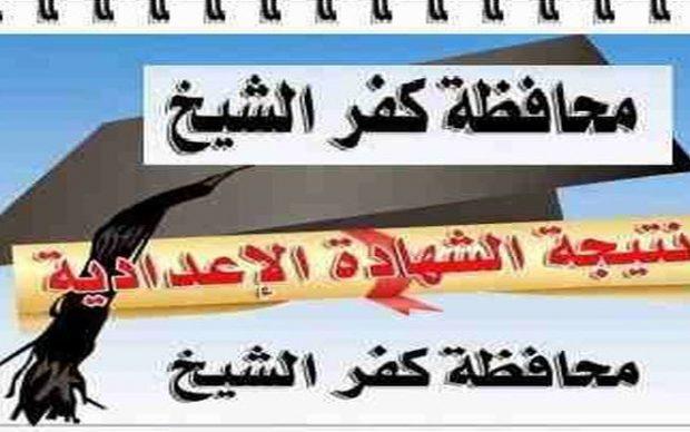 """كفر الشيخ:الان نتيجة الشهادة الاعدادية اخر العام 2019 """"الصف الثالث الاعدادى"""""""