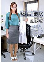 ANX-104 迷宮催眠 養護教諭 星川光