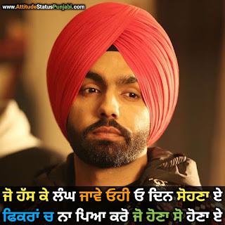 Best Attitude Status Punjabi