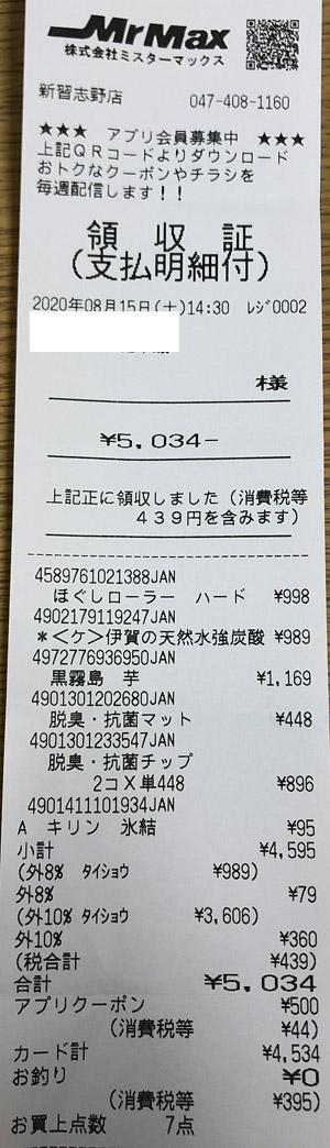 ミスターマックス 新習志野店 2020/8/15のレシート