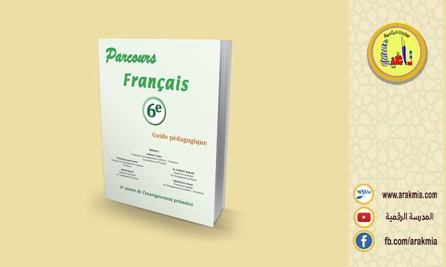 دليل الأستاذ  parcours français 6 AEP  النسخة المحينة 2021-2022