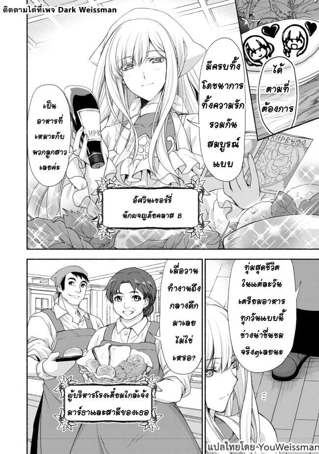 Moto Kizoku Reijou de Mikon no Haha Desuga, Musumetachi ga Kawaii Sugite Boukenshagyo mo Ku ni Narimasen - หน้า 7