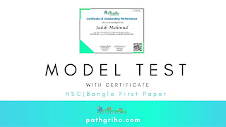 HSC Bangla First Paper Model Test with Certificate