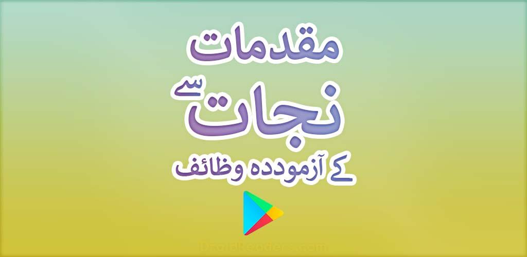 Muqadmat Se Nijat k Wazaif - Free from Legal Cases - Ubqari Wazaif Book