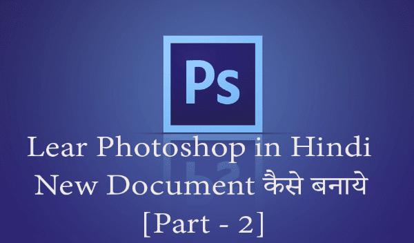 photoshop-kaise-sikhe