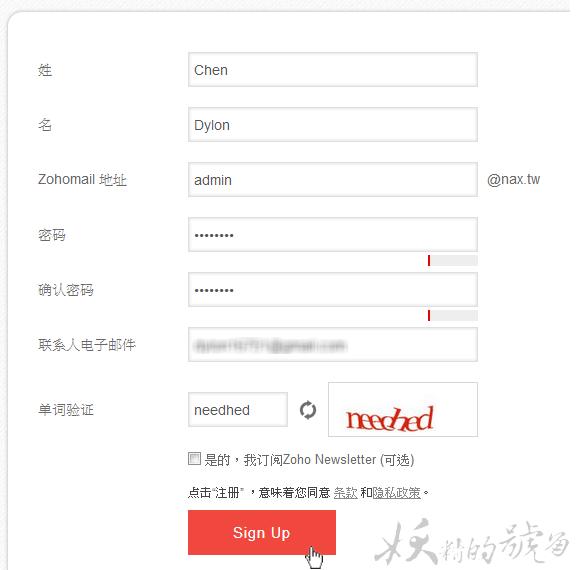 2 1 - [教學] ZOHO 免費的自訂域名電子信箱(Custom Domain Email)