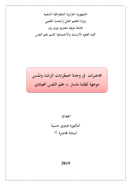 محاضرات في إضطرابات الراشد و المسن pdf