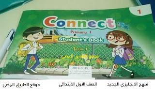 منهج اللغة الانجليزية للصف الاول الابتدائى كونيكت 1 للعام الدراسى 2020 (الكتاب المدرسى - شرح - مراجعات - امتحانات )Connect 1