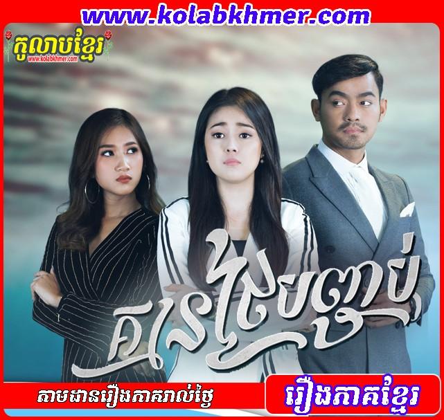 Kmean Tngaiy Bonchob