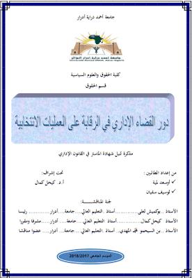 مذكرة ماستر: دور القضاء الإداري في الرقابة على العمليات الانتخابية PDF