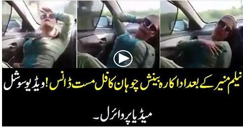 Entertainment, Pakistani Actress Beenish Chohan Dance Video Viral on Social Media, beenish chohan dance video, neelam munir, beenish chohan, beenish dance in car video,