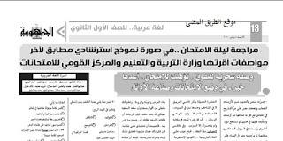تحميل إختبار لغة عربية بالاجابات للصف الاول الثانوي الترم الاول 2020 ملحق الجمهورية