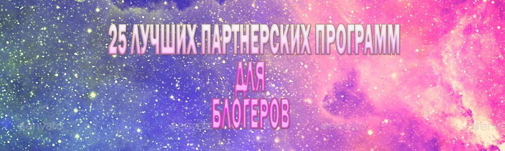 25-luchshikh-partnerskikh-programm-dlya-blogerov