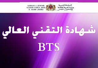 Résultats de Selection BTS et Listes des présélectionnés par centre 2017-2018