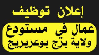 وظائف شاغرة عمال ولاية البرج