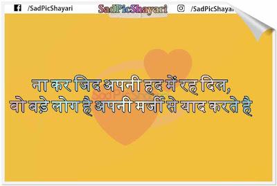 bewafa friend shayari hindi
