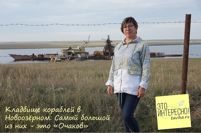 """Корабль """"Очаков"""" в Новоозерном"""