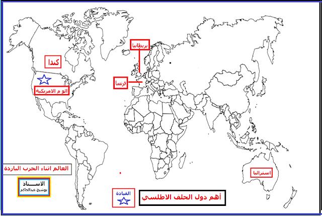 خريطة أهم دول الحلف الاطلسي
