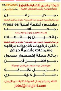 وظائف وسيط الاثنين القاهرة و الاسكندرية  22 02 2021 جميع التخصصات