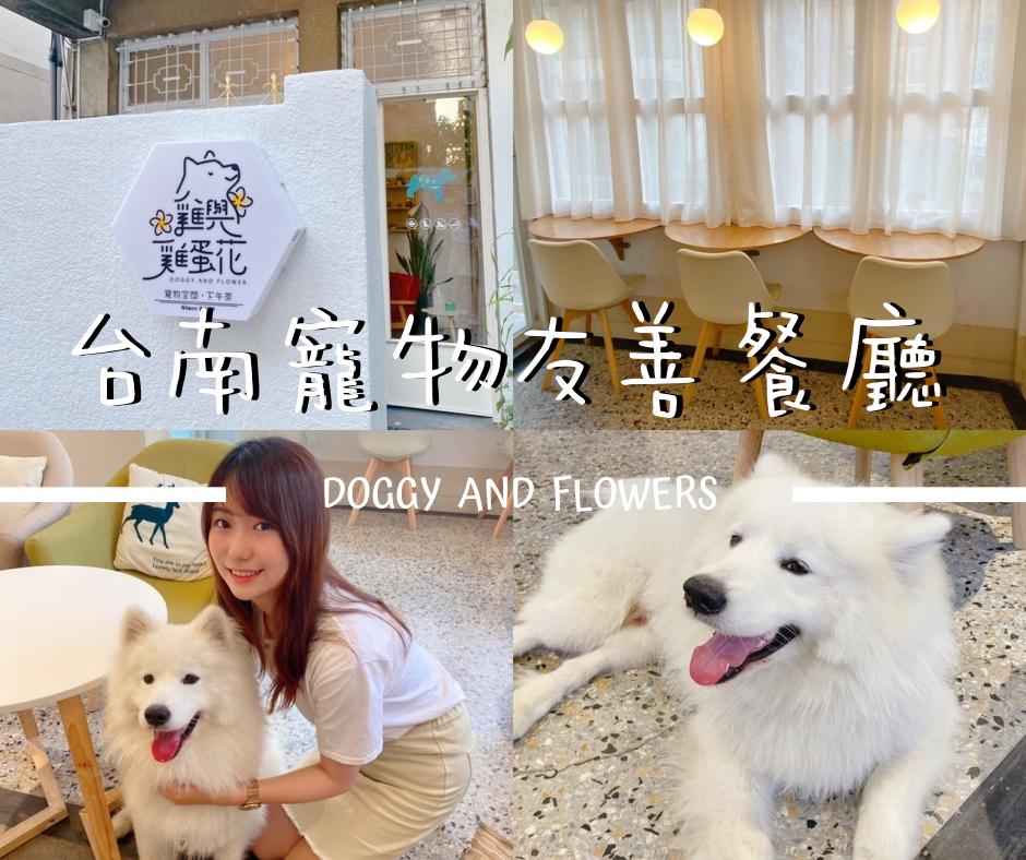 台南寵物友善餐廳