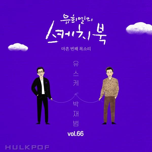 Jay Park – [Vol.66] You Hee yul's Sketchbook : 40th Voice 'Sketchbook X Jay Park'