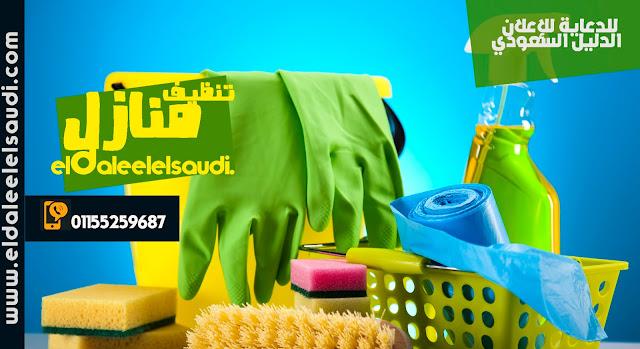 شركات تنظيف المنازل والفلل بالمدينة