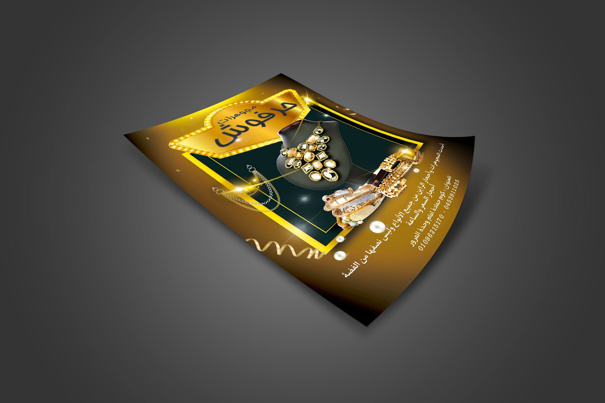 تصميم psd فلاير احترافى خاص ببيع الذهب المجوهرات والفضة