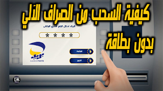 Cardless withdrawal service by Algeria Post