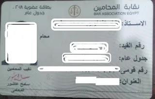 كارنيه المحاماه وإجراءاته ورسومه2019.