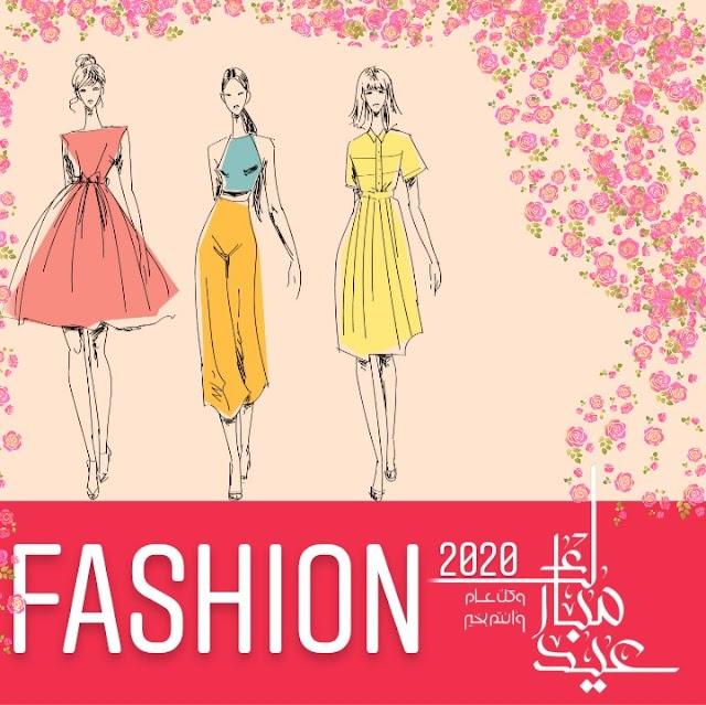 Eid ul Adha Fashion 2020