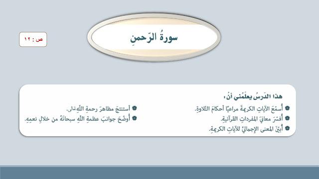حل درس سورة الرحمن