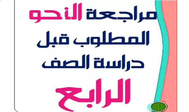 منهج اللغة العربية رابعة ابتدائي الجديد 2022