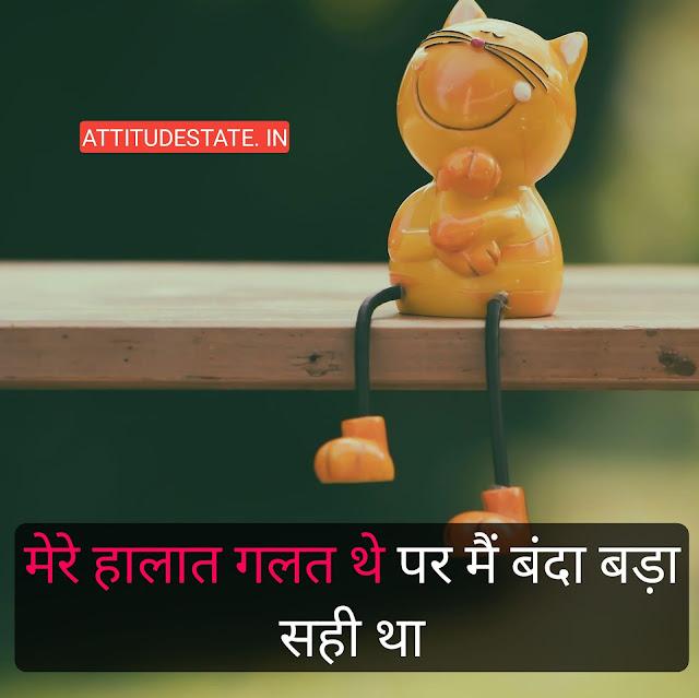 sad attitude status in hindi boy