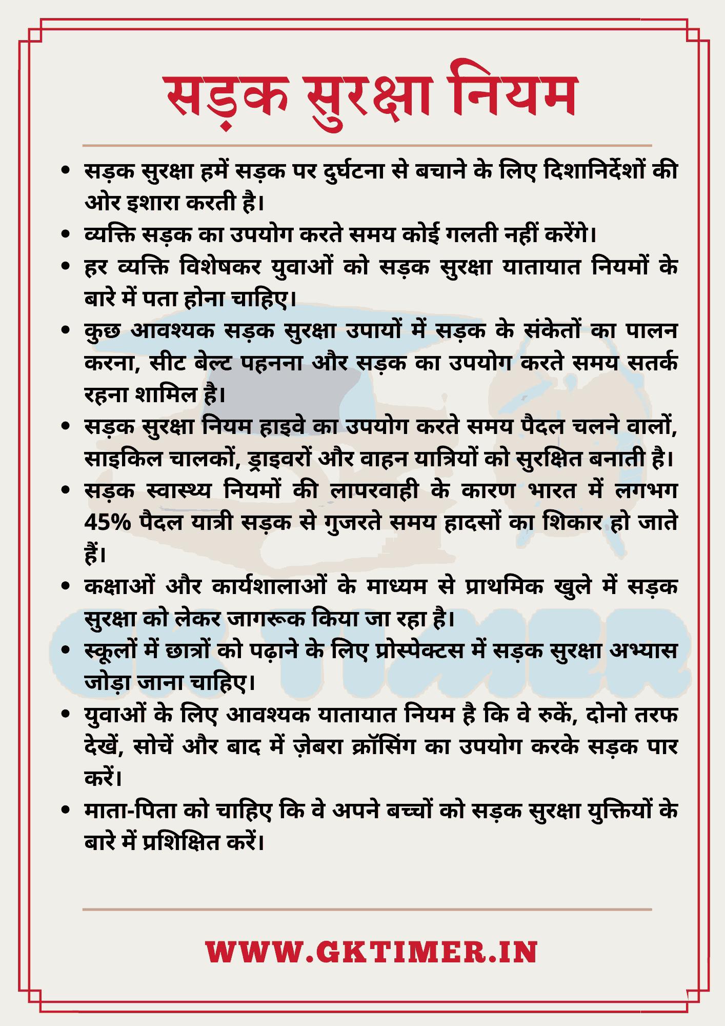 सड़क सुरक्षा नियमों पर निबंध   Essay on Road Safety Rules in Hindi   10 Lines on Road Safety Rules in Hindi