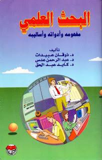 تحميل كتاب البحث العلمي ؛ مفهومه وأدواته وأساليبه - مجموعة من الباحثين pdf