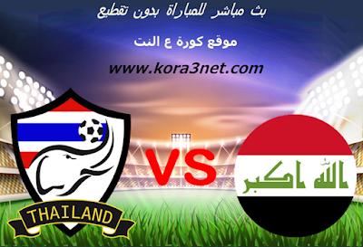 موعد مباراة العراق وتايلاند اليوم 14-01-2020 كاس اسيا تحت 23 سنة
