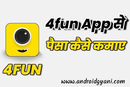 4fun app se paise kaise kamaye-2019 { पैसे कमाने वाला अप्प }