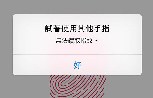 iPhone Touch ID 無法讀取指紋和辨識失靈怎麼辦