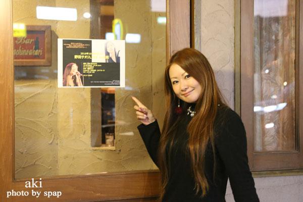 MC あき 野田サオリ大阪ライブ <Bar 街のあかり 堺市>