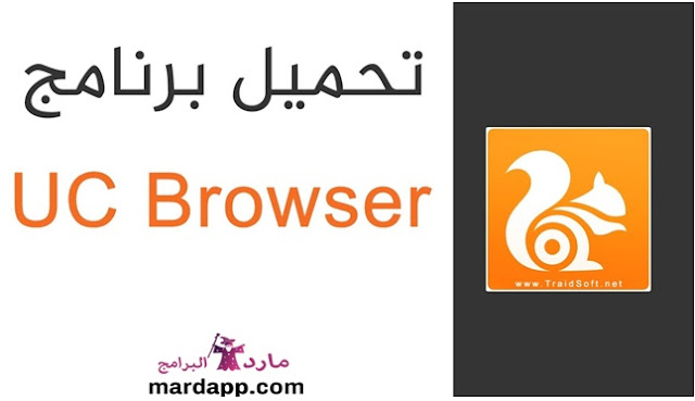 تحميل برنامج ومتصفح يوسي uc browser للكمبيوتر برابط مباشر