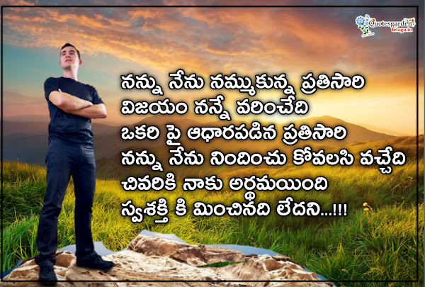 Best-heart-touching-inspirational-life-quotes-in-Telugu