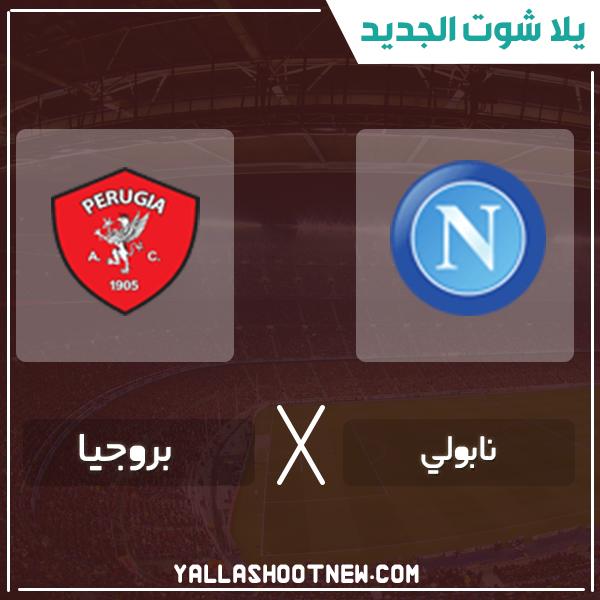 مشاهدة مباراة نابولي وبروجيا بث مباشر اليوم 14-1-2020 في كأس ايطاليا